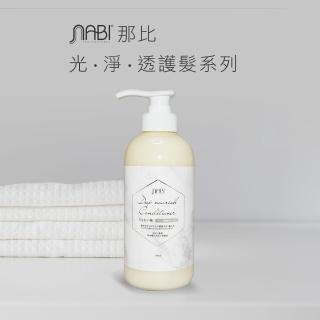 【NABI 那比】光淨透 胺基酸護髮(光澤 護髮)
