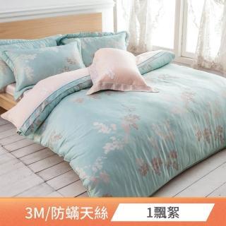 【Betrise】單/雙/加 均一價 3M吸濕排汗/德國銀離子防蹣抗菌天絲鋪棉兩用被床包組(贈時尚絨感玄關地墊X1)