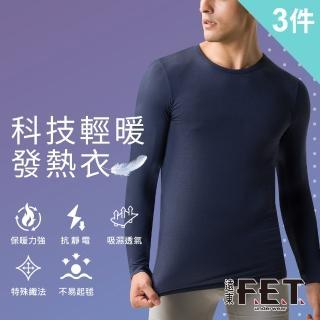 【遠東FET】科技輕暖男款圓領發熱衣(3件組)