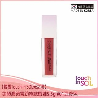 【韓國Touch in SOL】美顏濾鏡雪紡絲絨唇釉5.5g #01豆沙色