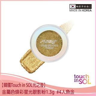 【韓國Touch in SOL】金屬色煥彩星光眼影粉1.3g #4人魚金