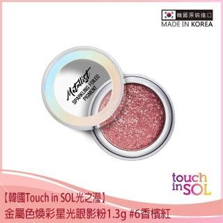 【韓國Touch in SOL光之瀅】金屬色煥彩星光眼影粉1.3g #6香檳紅