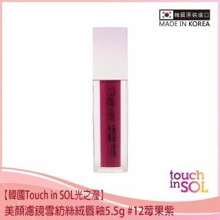 【韓國Touch in SOL】美顏濾鏡雪紡絲絨唇釉5.5g #12莓果紫
