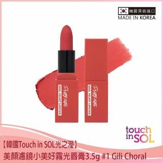 【韓國Touch in SOL】美顏濾鏡小美好霧光唇膏3.5g #1 Gili Choral