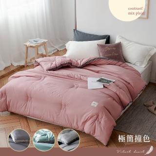 【BELLE VIE】極簡撞色系列 可水洗羽絲絨被180x210cm(多色任選)
