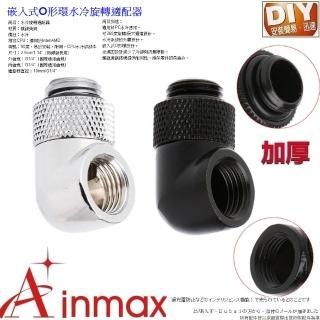 【Ainmax 艾買氏】嵌入式O形環水冷旋轉適配器(適用於PC水冷應用)