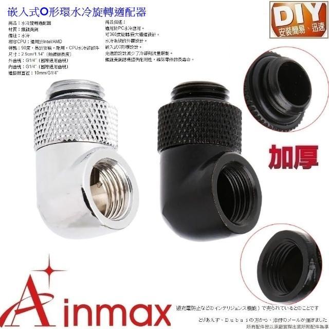 【Ainmax