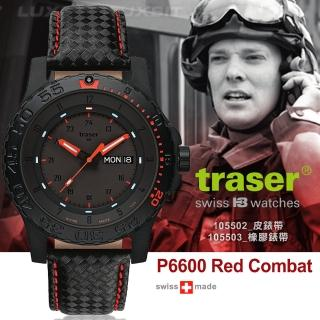 【TRASER】P6600 Red Combat軍錶#105502皮錶帶、#105503橡膠錶帶