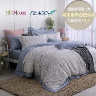 【IN-HOUSE】丁香風鈴草-膠原蛋白紗兩用被床包組(藍-特大)