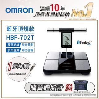 【OMRON 歐姆龍】雙11限定-藍牙傳輸體重體脂計(HBF-702T)