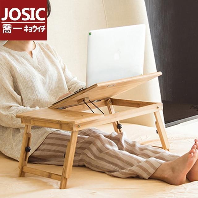 【JOSIC】四段可調節高低原木折疊桌/床上桌/筆電桌(可升降桌腳)/