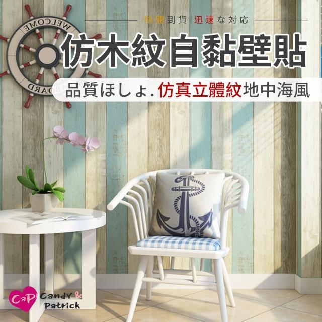 【Cap】仿木紋自黏壁貼(60x100cm)/