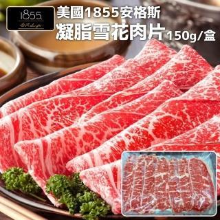 【海肉管家】美國1855安格斯雪花牛肉片 x4盒(150g±10%/盒)