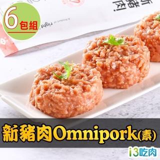 【愛上吃肉】新豬肉 Omnipork 素 6包(230±5%/包)