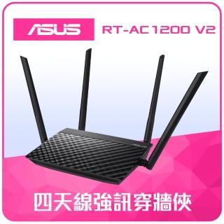 【ASUS 華碩】RT-AC1200 V2 AC1200 四天線雙頻無線WIFI路由器(分享器)