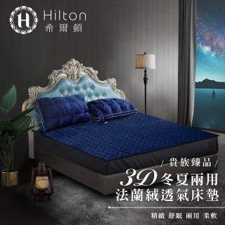 【Hilton 希爾頓】克利爾古堡系列法蘭絨冬夏兩用透氣床墊-單人-雙人-加大均一價(兩用床墊/透氣床墊/床墊)