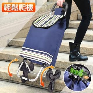 三輪爬樓梯!!折疊拉桿購物車(C187-010)