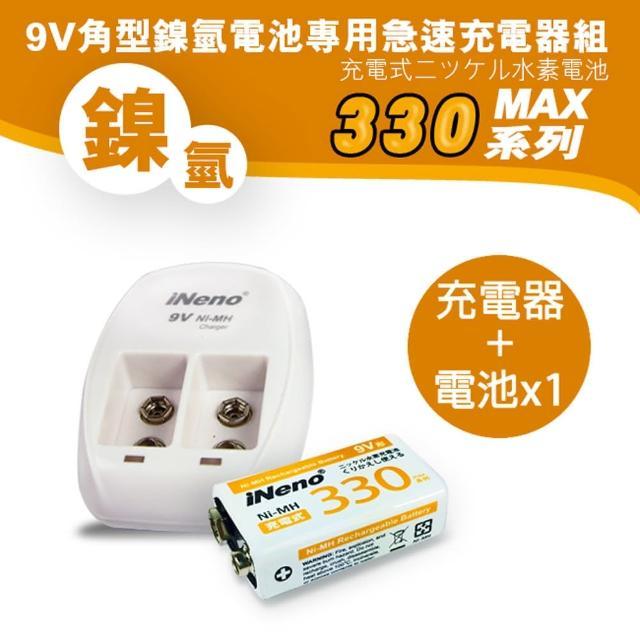 【iNeno】9V/330max鎳氫充電電池1入+9V鎳氫專用充電器(台灣BSMI認證)/