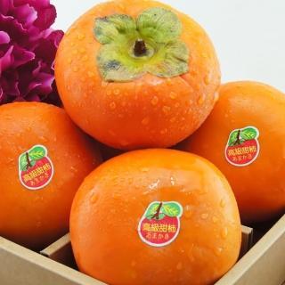 【水果達人】摩天嶺甜柿XL 8顆裝 1箱(甜柿)