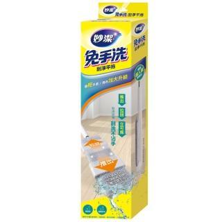 【妙潔】免手洗刮淨平拖(1桿+1布)