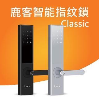 【Loock 鹿客】智慧指紋鎖Classic(免費到府安裝)