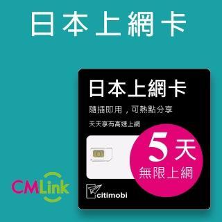 【citimobi】日本上網5天吃到飽(熱點分享)