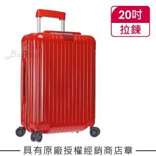 【Rimowa】Essential Cabin S 20吋登機箱 亮紅色(832.52.65.4)