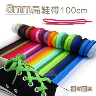 【糊塗鞋匠】G45 8mm彩色扁鞋帶100cm(5雙)