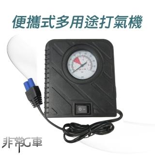 【非常G車】LED燈 便攜式多功能打氣機(附指針式胎壓計 充器轉接頭 球針)