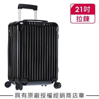 【Rimowa】Essential Cabin 21吋登機箱 亮黑色(832.53.62.4)