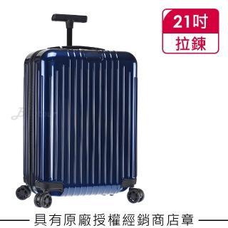 【Rimowa】Essential Lite Cabin 21吋登機箱 亮藍色(823.53.60.4)