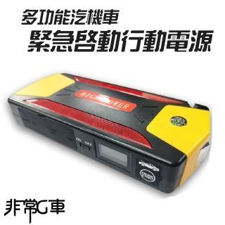 【非常G車】PT-111 20000mAh 多功能汽機車 緊急啟動行動電源(附打氣機 可切換電壓 多接頭 4孔輸出)