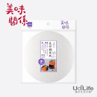 【UdiLife】美味關係 氣炸鍋用紙 8吋 - 50枚入(MIT台灣製/烘焙/氣炸鍋專用)