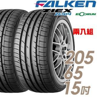 【FALKEN 飛隼】ZIEX ZE914 ECORUN 低油耗環保輪胎_二入組_205/65/15(ZE914)