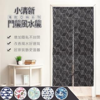 【小銅板】北歐風格紋菱紋系列門簾風水簾(長門簾-寬85X高180)