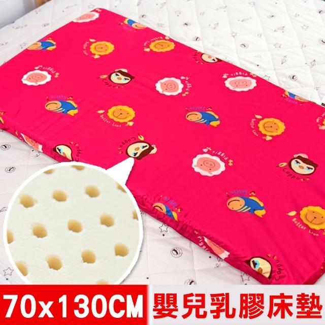 【奶油獅】同樂會系列-100%精梳純棉布套+馬來西亞進口天然乳膠嬰兒床墊(莓果紅70x130cm)/