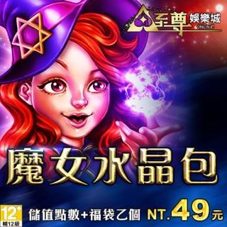 【至尊娛樂城】魔女水晶包/