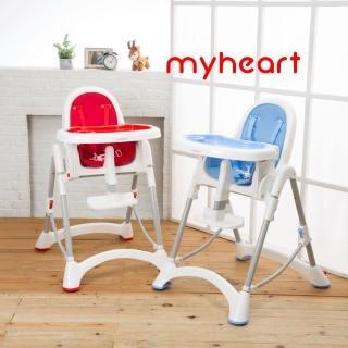 【myheart】折疊式兒童安全餐椅/多功能可調式兒童餐椅 8色可選 加碼贈經絡拍沙板