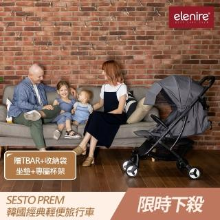【elenire】雙12破盤價 輕便推車王者 Sesto Lite Premium(輕便推車 登機推車 韓國推車 輕量推車 秒收推車)