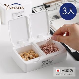 【YAMADA日本山田】日製一指彈蓋雙開式多用途小物收納盒-3入(儲物 整理 飾品 防水 簡約 質感)