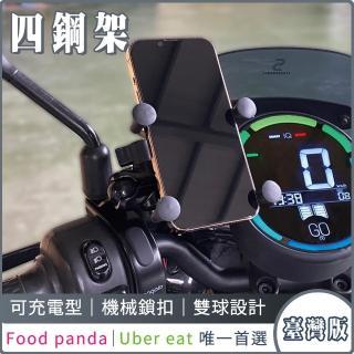 【GAN】【繁體盒裝】 X型機車手機支架 摩托車手機支架 機車手機架(勁戰 VJR JETS 手機導航支架)