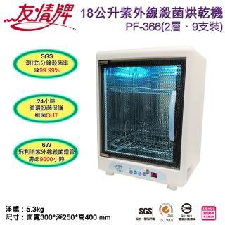 【友情牌】18公升奶瓶殺菌烘乾機(PF-366)