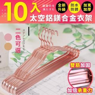【Ashley House】10入組-防水防鏽耐重鋁合金衣架-不傷衣物(3色可選)