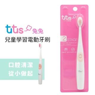 【aguard】TUTUS兔兔電動牙刷(適合四歲以上使用、粉色、薄荷色二色可選)