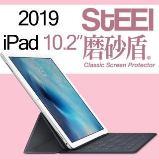 【STEEL】磨砂盾iPad(2019)超薄霧面鍍膜螢幕保護貼(10.2吋)