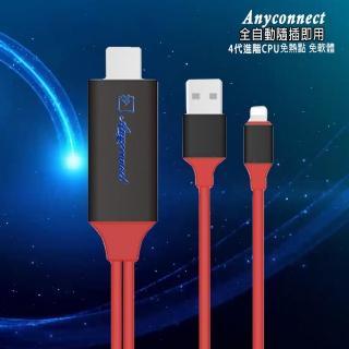 【DW 達微科技】FR11R熱情紅 四代Anyconnect蘋果專用 HDMI鏡像影音傳輸線(送3大好禮)