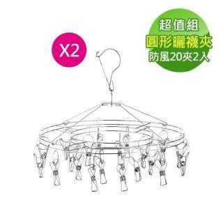 【網狐家居】超防風不鏽鋼曬襪夾圓形20夾(2入組)