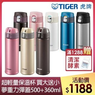 【TIGER虎牌-買1送1】夢重力超輕量彈蓋不鏽鋼保溫瓶360+500cc(MMJ-A361/MMQ-S050)