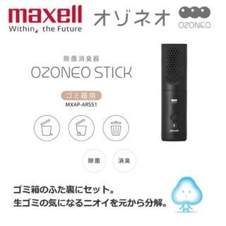 【maxell】日本 Ozoneo STICK 輕巧型除菌消臭器-垃圾箱用(MXAP-ARS51)