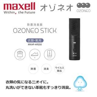 【maxell】日本 Ozoneo STICK 輕巧型除菌消臭器-衣類/鞋用(MXAP-ARS50)